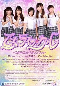 otome_1st_poster