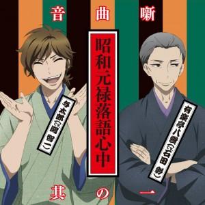 news_xlarge_rakugo_shinjyu_jkt