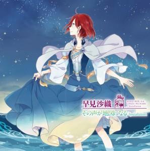 hayamisaori_animate_2ndsingle_anime