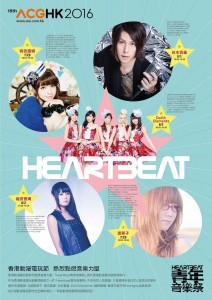 2015_heartbeat_a1_poster_lo_5