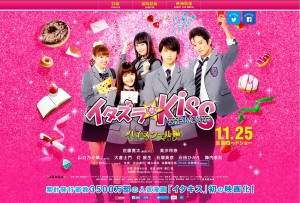 itakiss-movie_Top