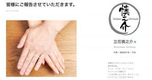 tachibana_blog